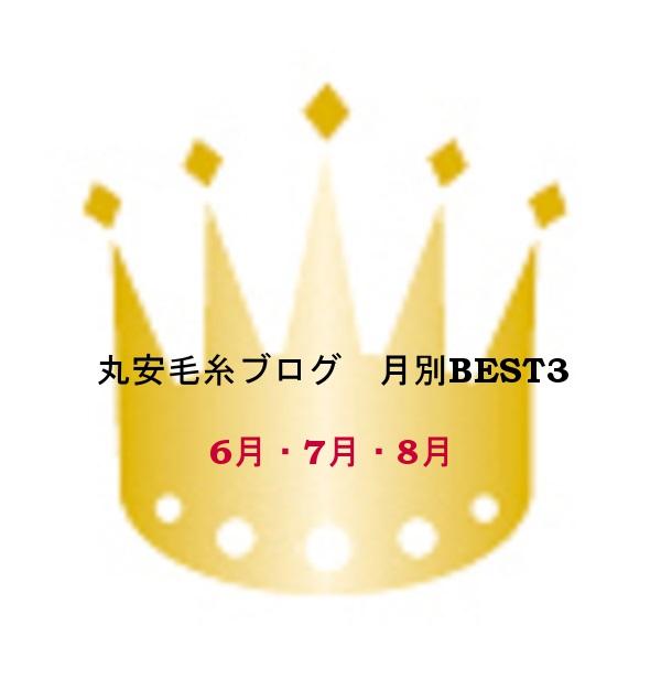 丸安毛糸ブログ6月~8月人気記事 BEST3!!!