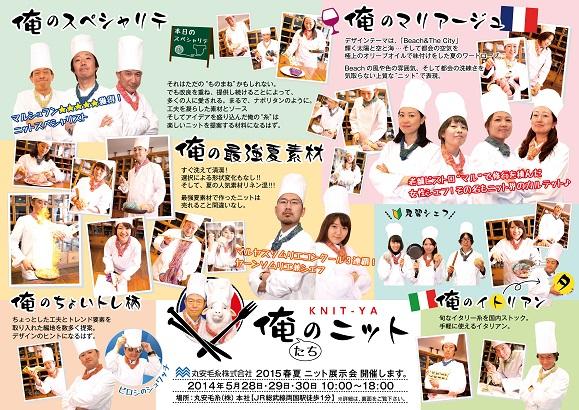 丸安毛糸の展示会は、ワクワクがいっぱい☆