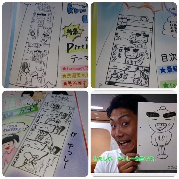 LINEcamera_share_2014-09-29-17-33-47