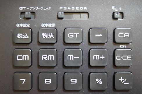 ちょっぴり便利な電卓の使い方<応用編>