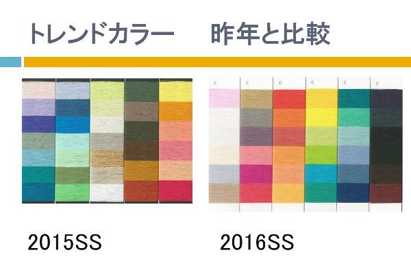 カラー比較