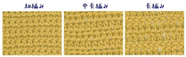 鉤針基本編み