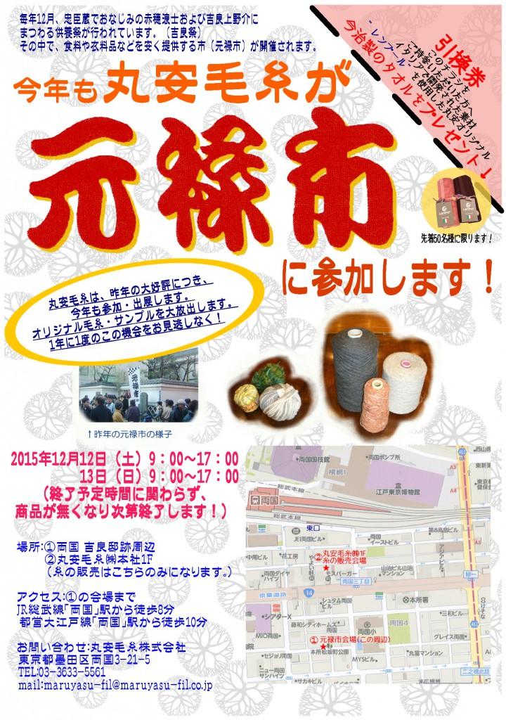 元禄市2015
