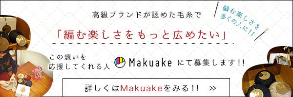60(ろくまる)のMakuakeプロジェクトはこちら