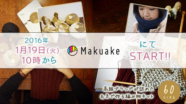makuake_start4