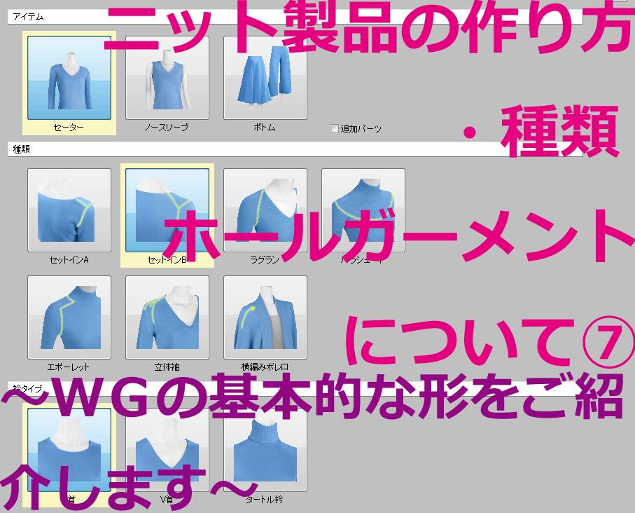 WGの基本的な形をご紹介しますのコピー