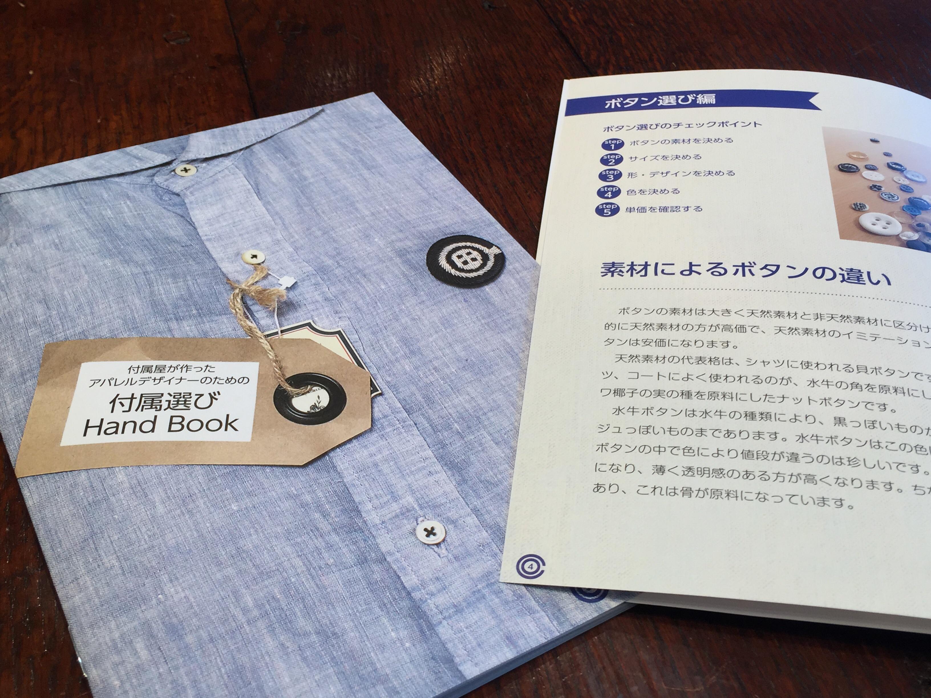 ニットに欠かせない付属を、わかりやすく説明している付属屋さんのHand Book
