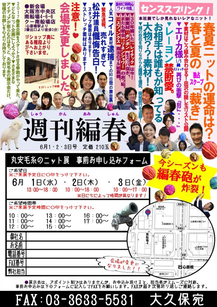 6月大阪展DM 裏