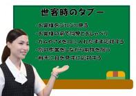 ビジネス超基本マナー☆来客を気持ちよくお迎えする為には?
