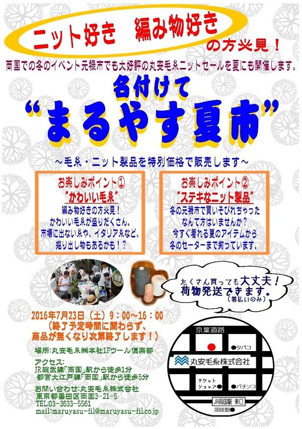 2016夏市mini