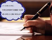 手書きの手紙って言葉以上の何かが込められている気がしませんか?