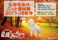 2017~18 秋冬 丸安ニット糸地方展本日~スタート