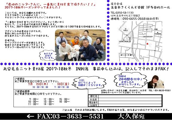 9月地方展 17-18AW 新潟