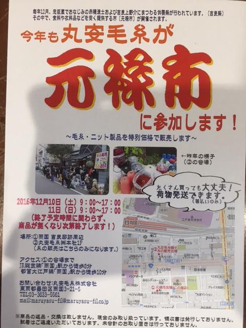 元禄市今年も出店します 毛糸とセーターを驚きのプライスで大放出