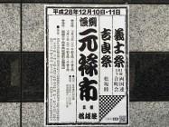 丸安毛糸がある両国で毎年おこなわれる元禄市の季節がやってきました
