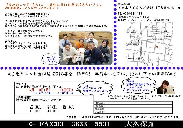 4月地方展 18SS 地方新潟