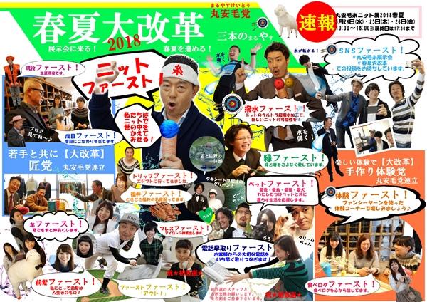 来週は2018 春夏丸安毛糸ニット展示会を開催します~!!